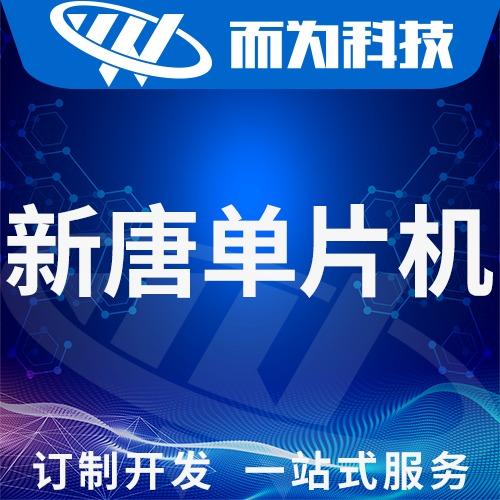新唐单片机电路板软件开发