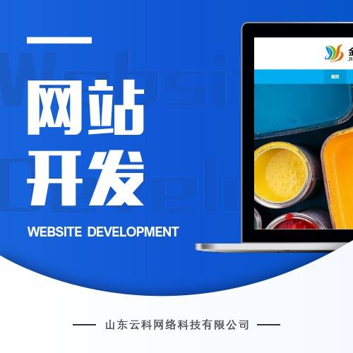 教育网站幼儿园网页界面定制设计前端后台开发建站仿站切图H5