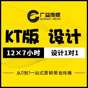 形象宣传产品展示路标指引楼盘展示招商公益宣传KT板设计