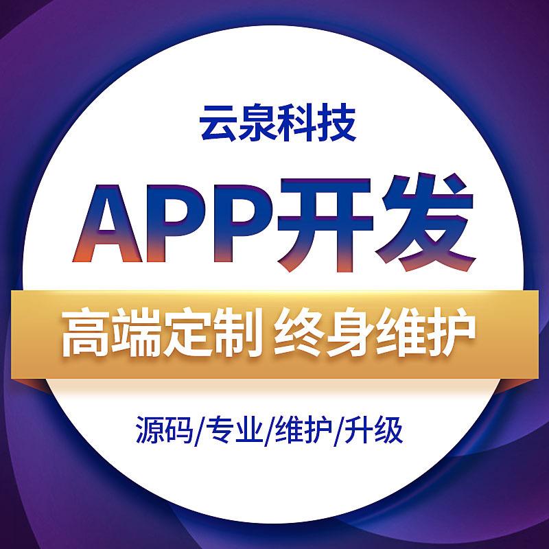 APP定制开发|教育app