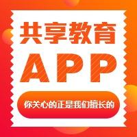 【9年品牌】App小程序定制开发│共享教育app线上约老师