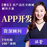 【9年品牌】农产品社交商城app/生鲜区域电商/多商户O2O