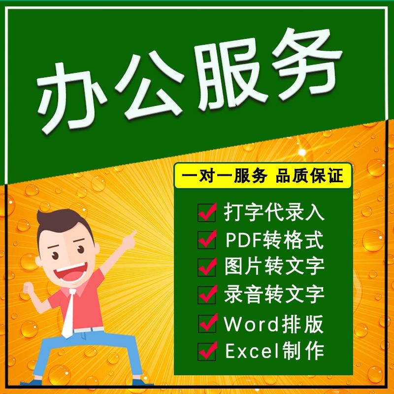 PDF图片转Word转图片 PDF转PPT excel表制作