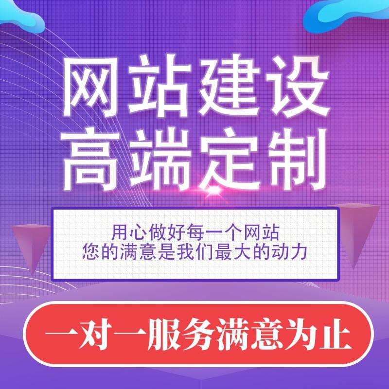 网站建设企业网站建设上海响应式网站开发制作网页定制设计