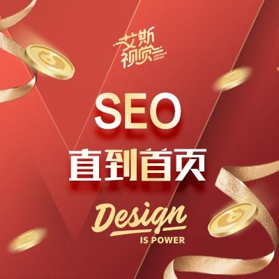 seo优化 网站 排名优化关键词优化排名服务建设开发