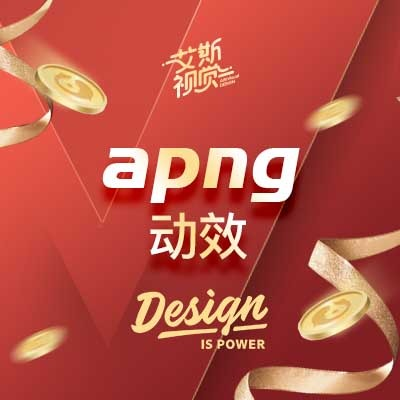 apng直播礼物动画动效 设计