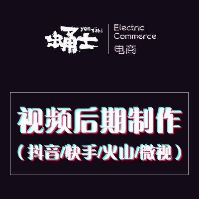 【抖音】产品企业宣传片MG动画后期剪辑淘宝短创意视频拍摄制作
