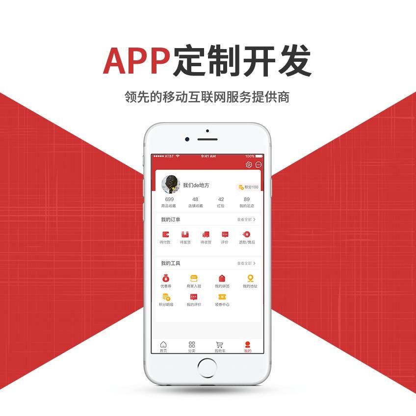 苹果/ios APP/软件/手机应用定制开发