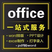 打字excel表格制作文字录入pdf转换word排版录音整理