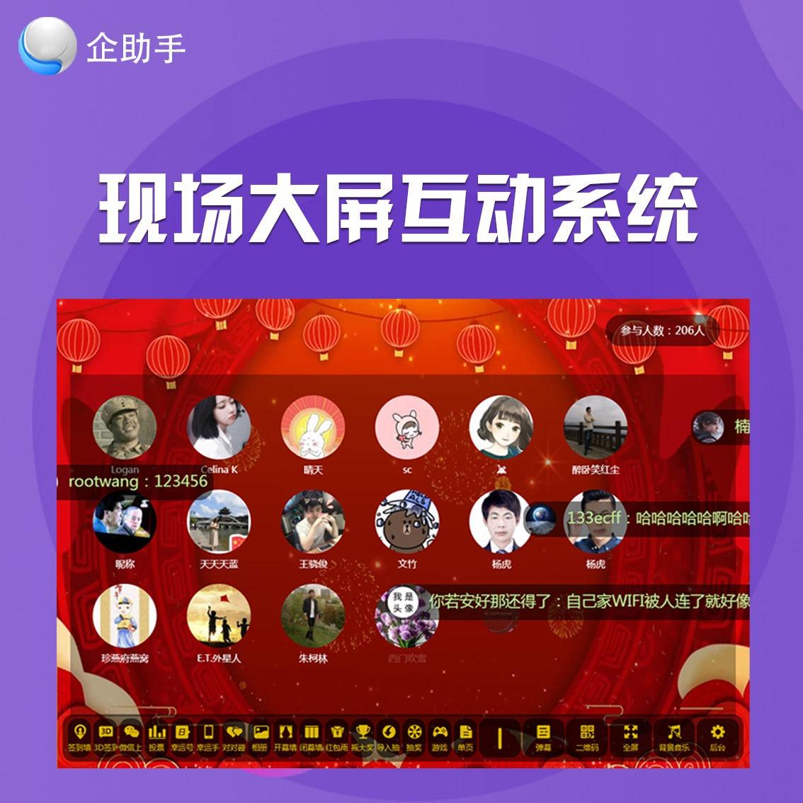 现场大屏互动微现场活动微信墙年会活动大屏幕互动游戏抽奖系统