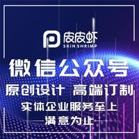 小程序商城开发微信公众号小程序开发app开发商城定制微信开发