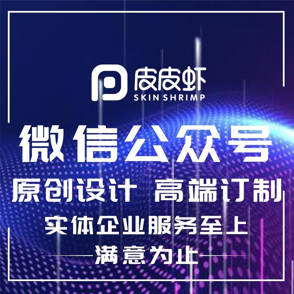 微网站开发微信小程序开发微信公众号定制开发小程序商场分销商城