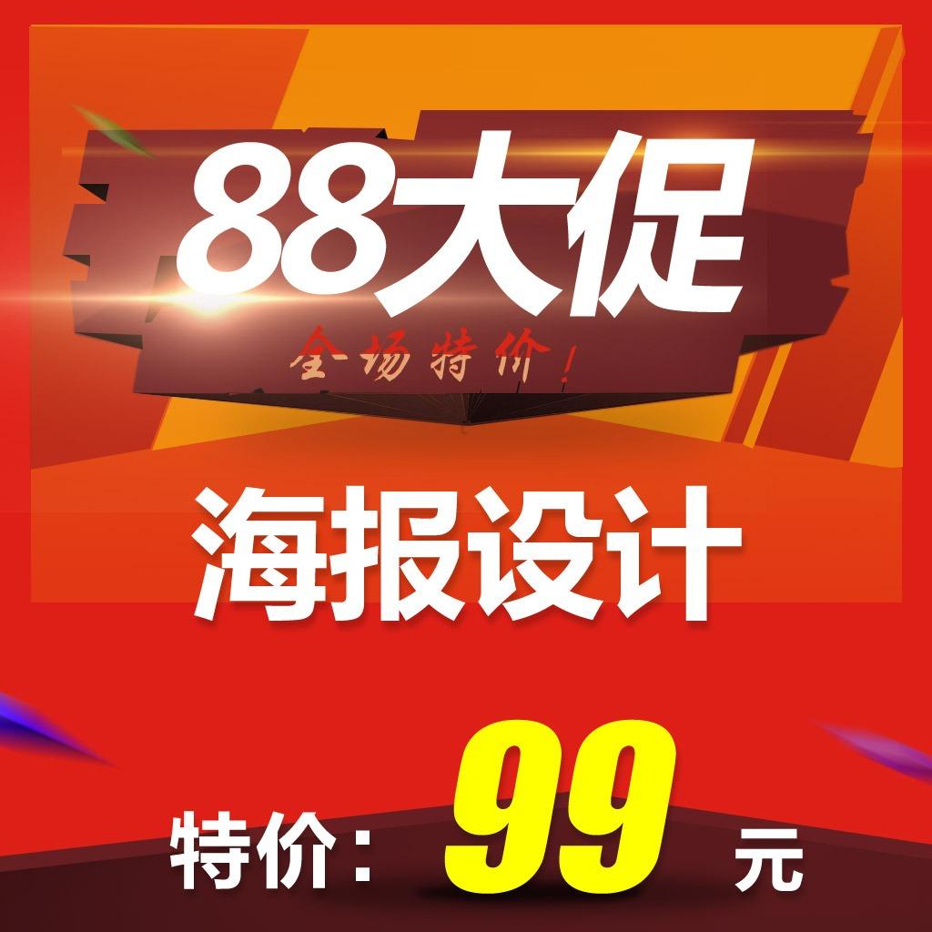 淘宝店铺活动海报设计店铺banner设计产品全屏海报手机海报