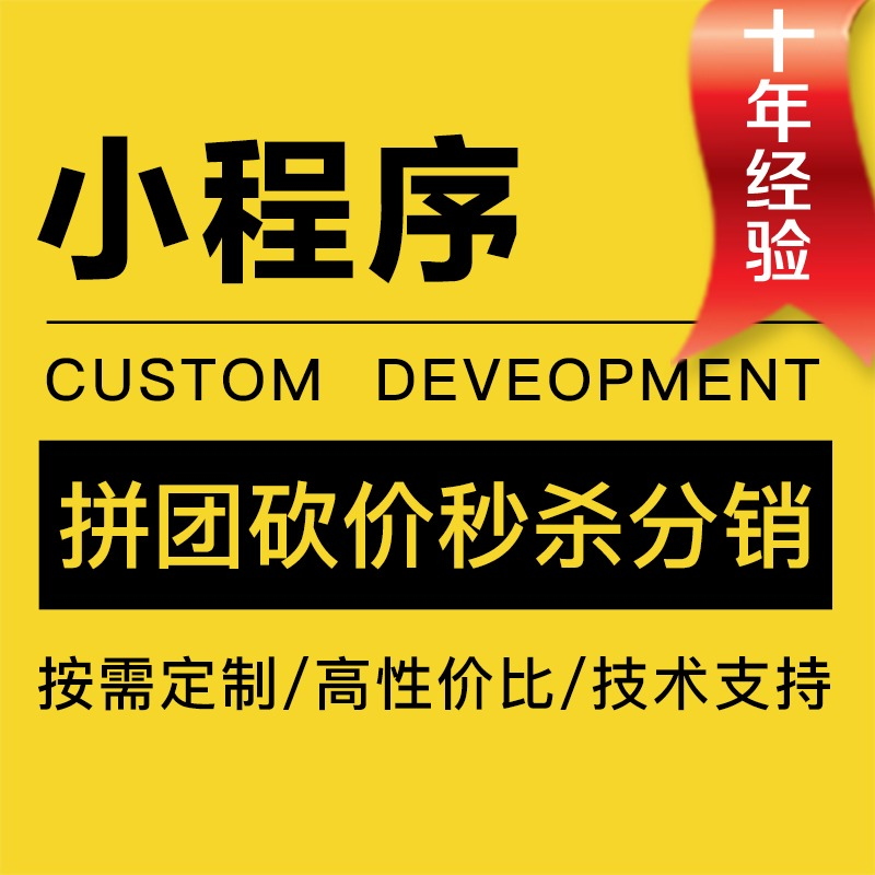 微信 小程序开发 /拼团/砍价/秒杀/分销/外卖/H5/公众号