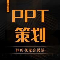 企业管理培训项目计划书招商投标提报演讲汇报总结优化PPT 策划