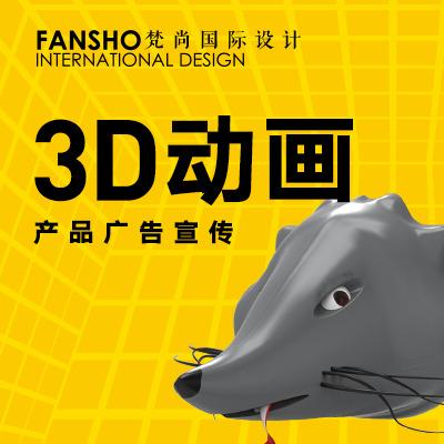 梵尚设计3D动画三维动画效果图渲染设计工业施工操作效果图渲染