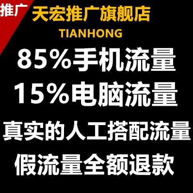 淘宝天猫无线APP手机流量购物车搜索优化排名网店铺包月推广