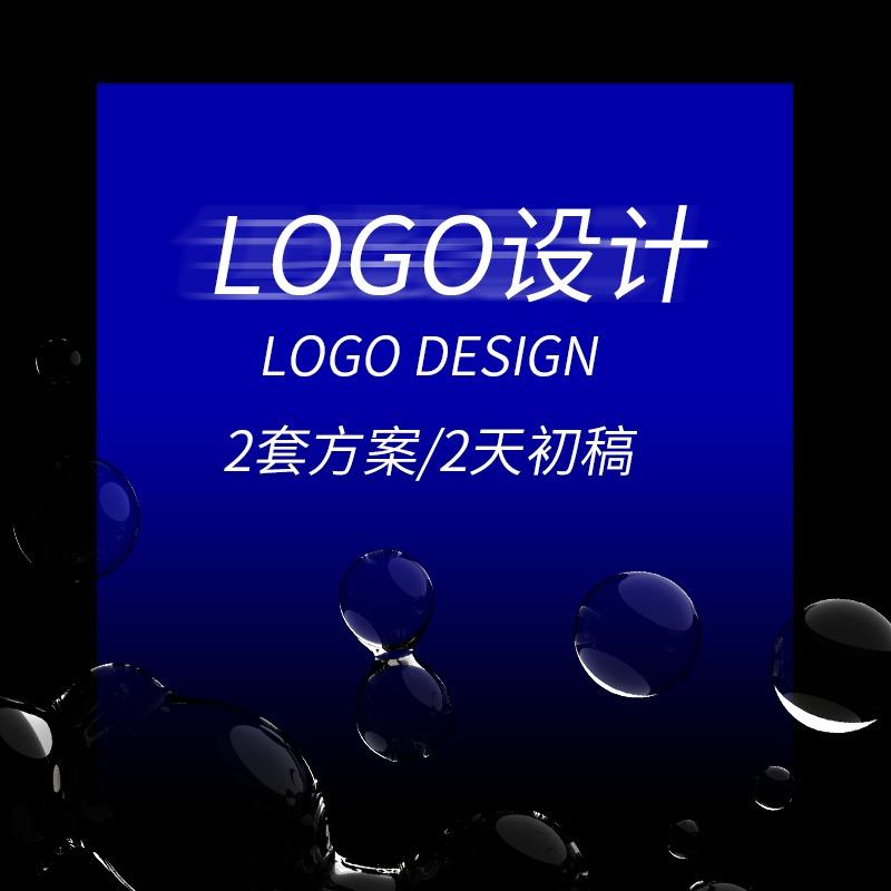 品牌设计logo定制设计服务品牌VI服务形象logo设计与制