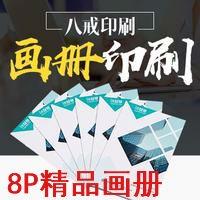 8P精品专版画册印刷
