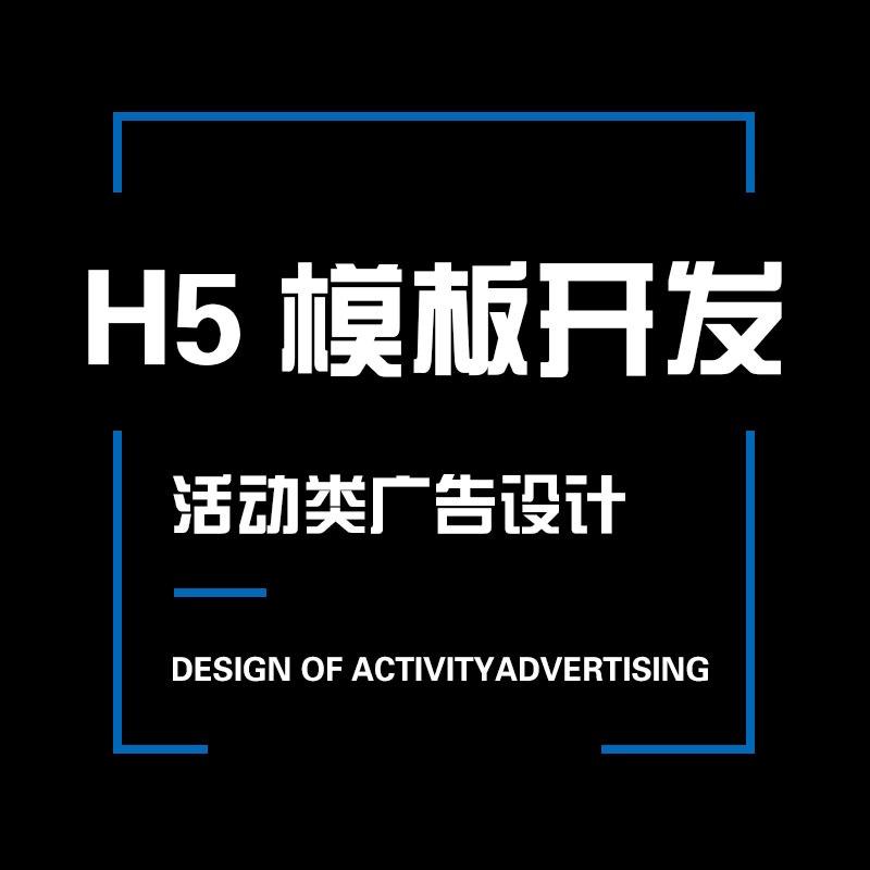 H5模板开发活动类广告设计H5模板制作商场活动类广告设计模板