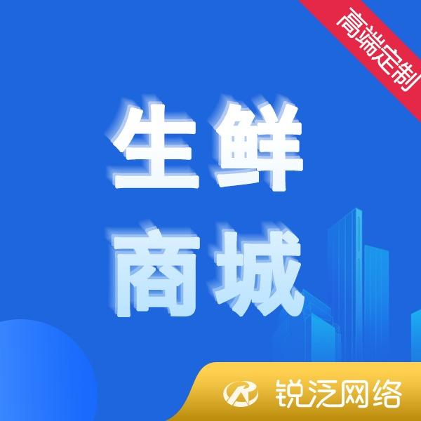 微信小程序生鲜商城|小程序定制开发小程序商城|微信公众号