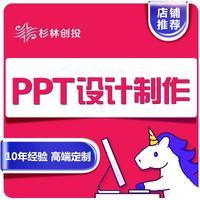 策划方案PPT产品路演PPT幻灯片设计招商PPT企业活动介绍