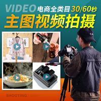 产品拍摄制作/线上主图短视频/电商产品短视频/店铺宣传短视频
