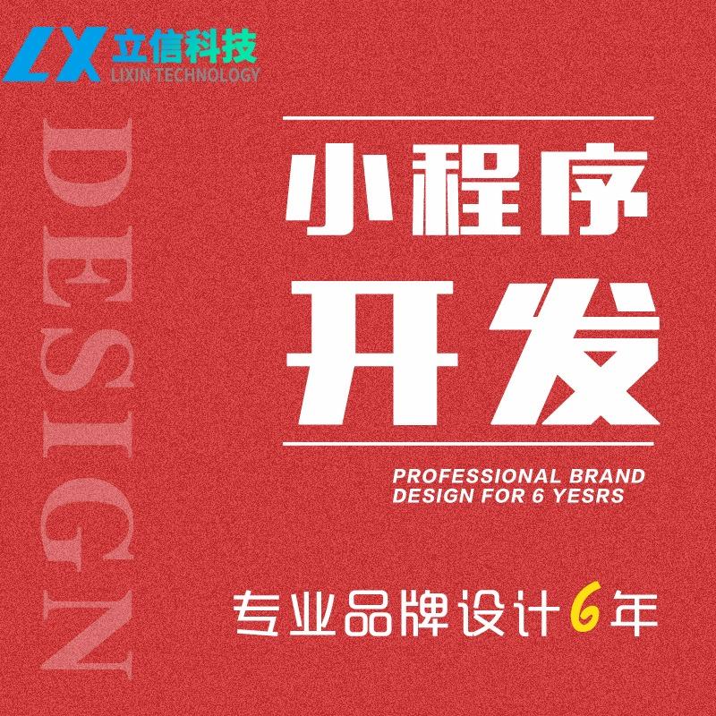 微信小程序开发公众平台开发分销商城多商户外卖微信小程序9