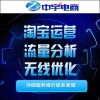 淘宝天猫京东全托管手机无线店铺装修运营流量指导关键词分析运营