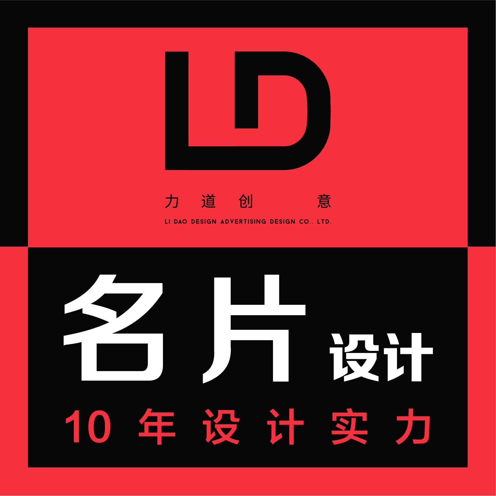 创意高端名片设计个人公司企业***设计会员卡购物卡片设计标志