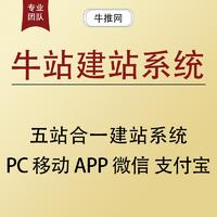 牛站建站系统网站建设开发设计五站合一pc移动app微信支付宝