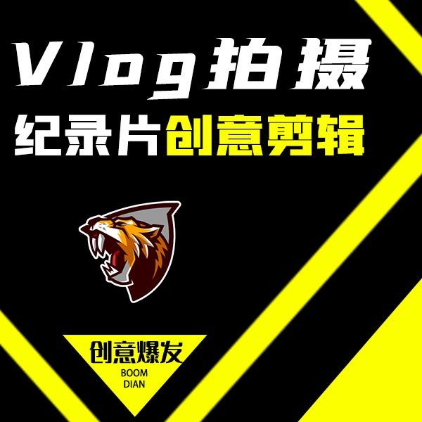 vlog歌曲音乐MV个人视频写真专题宣传片拍摄制作