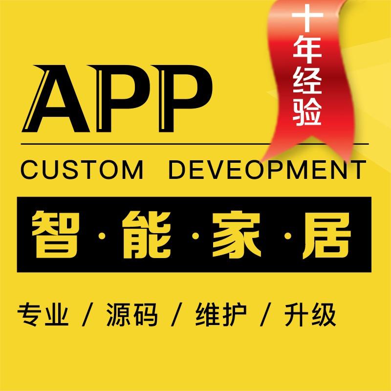 直播类APP智能家居APP安卓开发 iOS开发 移动应用开发