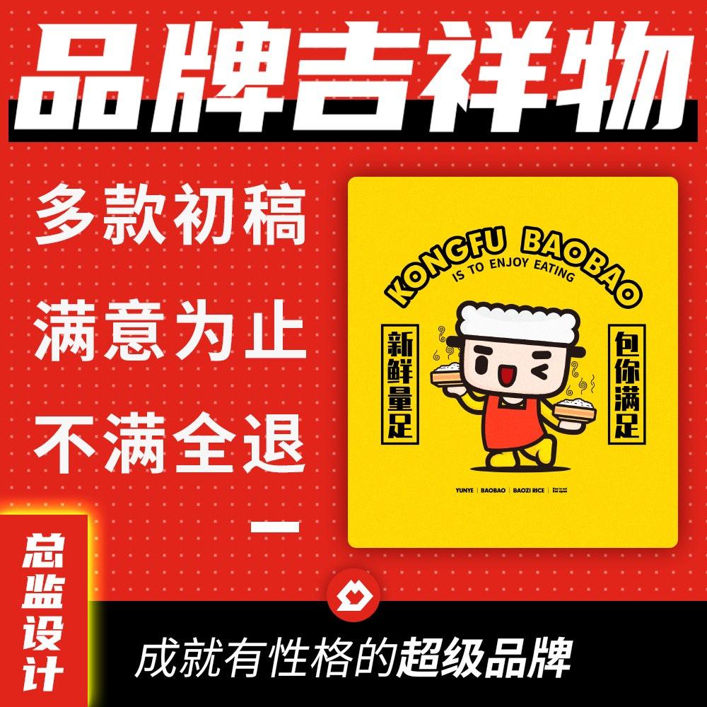 品牌IP吉祥物卡通LOGO设计卡通形象设计logo设计插画