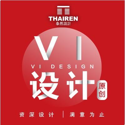 【餐饮行业】企业定制VIS设计菜单设计海报设计宣传品海报设计