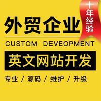 外贸英语建网站开发三合一网站公司企业网站