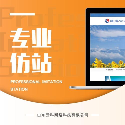 【企业站专场】企业网站建设/ 模板建站 /仿站制作/手机网站域名