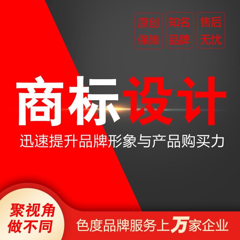 商标设计餐饮食品品牌 logo 设计房产金融电商 logo 设计匠派