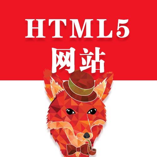 Html5网站|移动网站|响应式网站建设手机网站H5