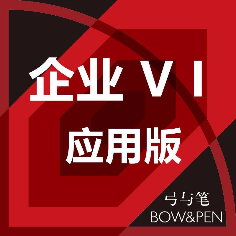 【企业VI设计】企业公司全套商标志logo品牌餐饮应用系统