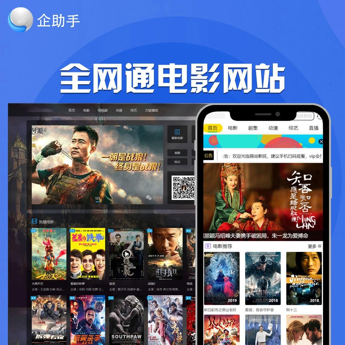 全网通电影网站24小时自动采集VIP影视系统电脑端+手机端