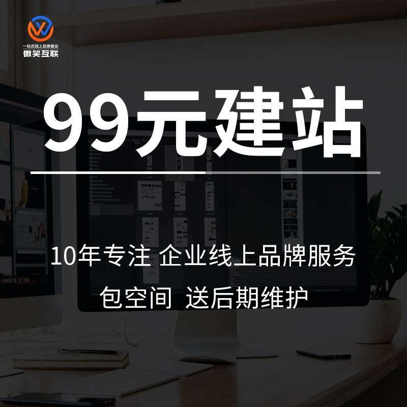 99元 模板建站 |企业官网|企业网站|自适应微官网|网站建设