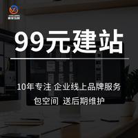 99元模板建站|企业官网|企业网站|自适应微官网|网站建设