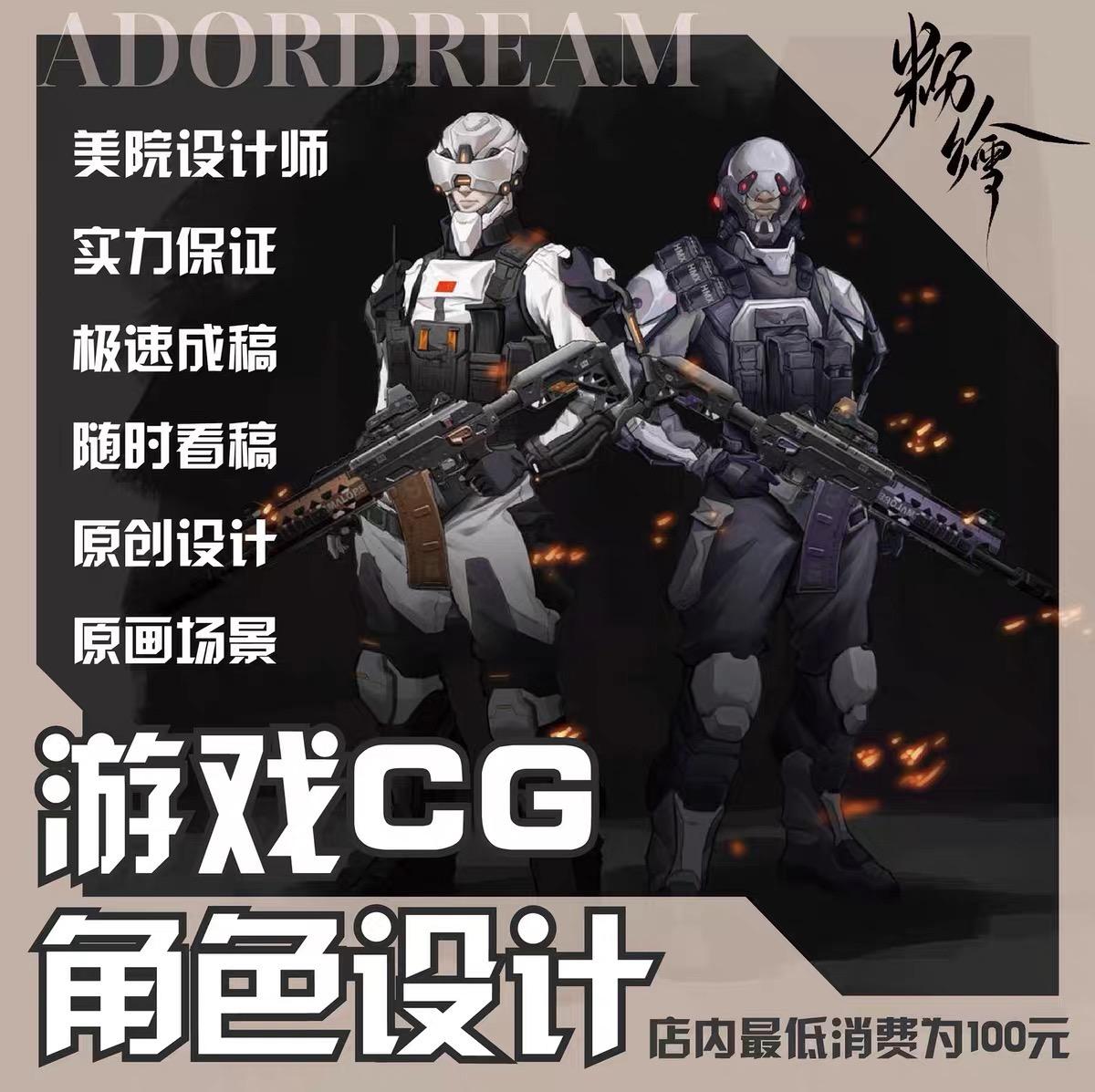 PS游戏角色设计 立绘三视图厚涂CG商业插画原画约稿道具定制