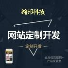 广州医疗房产餐饮购物建筑汽车公司官网微商城系统 定制  开发 微 网站