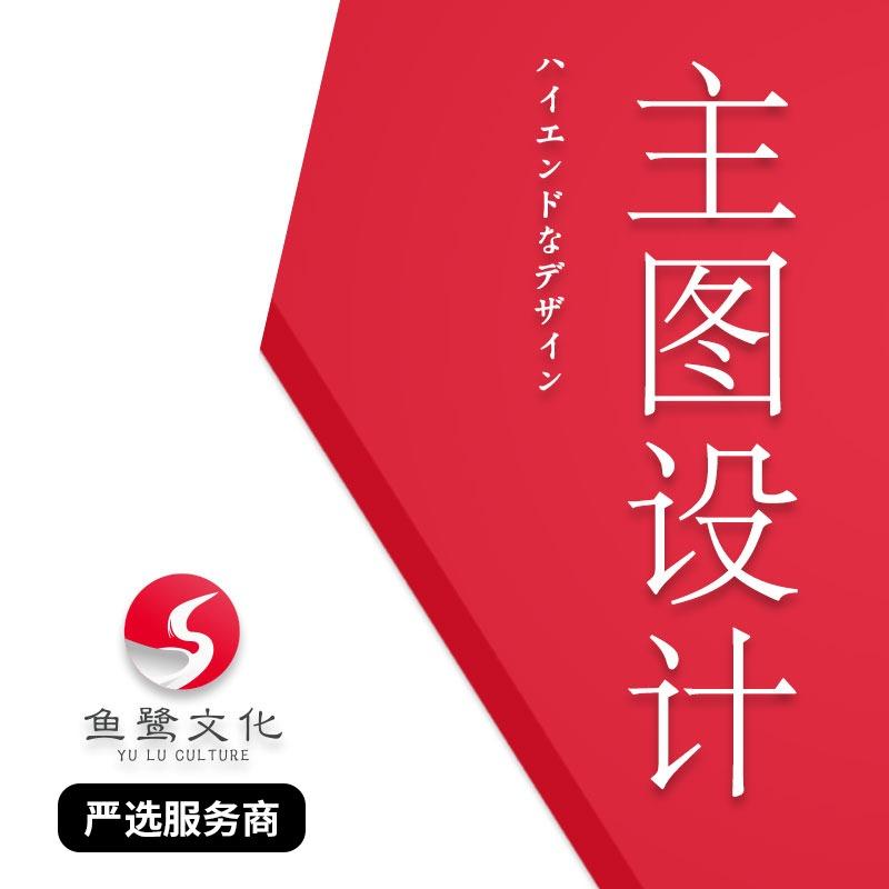 banner制作易拉宝设计 淘宝海报设计活动X展架画册宣传册