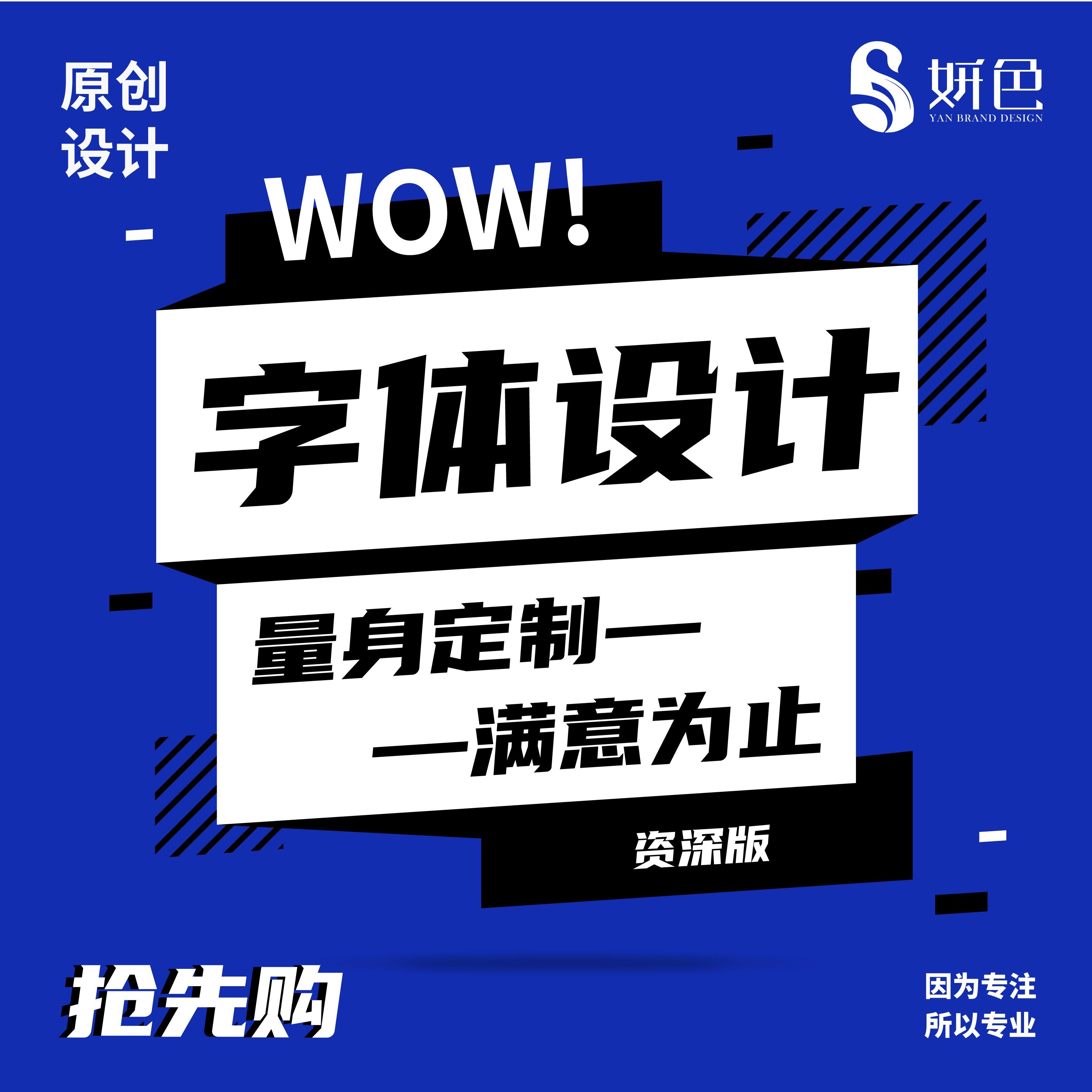 字体设计logo设计字体标志文字设计汉字英文变形设计