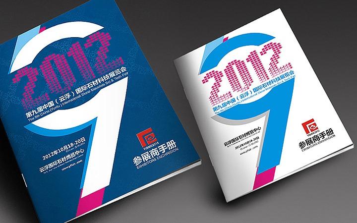 【睛灵品牌】 品牌 设计  宣传品设计 宣传册 设计 烟酒行业科研服务