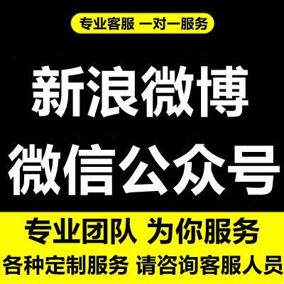 新浪微博榜微信公众号手机认证微博评营销推广粉丝策划传播代运营