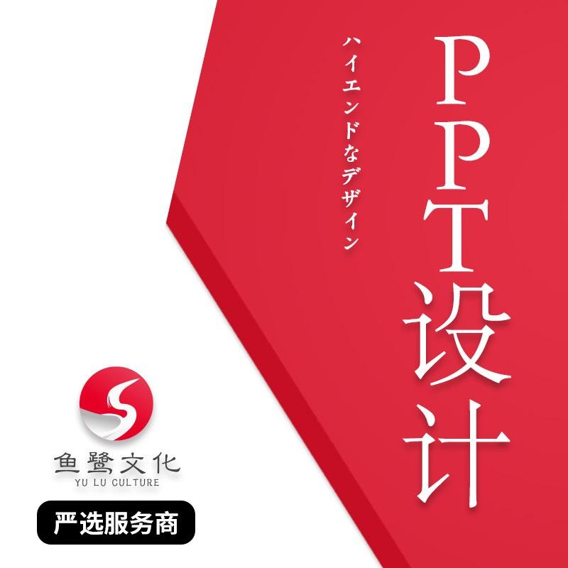 ppt模板定制PPT制作/美化ppt演示汇报PPT设计路演